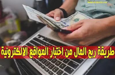 طريقة-ربح-المال-من-اختبار-المواقع-الالكترونية
