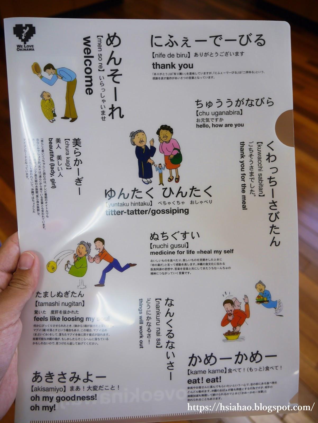 沖繩-紀念品-方言-日文-日語-Okinawa-dialect