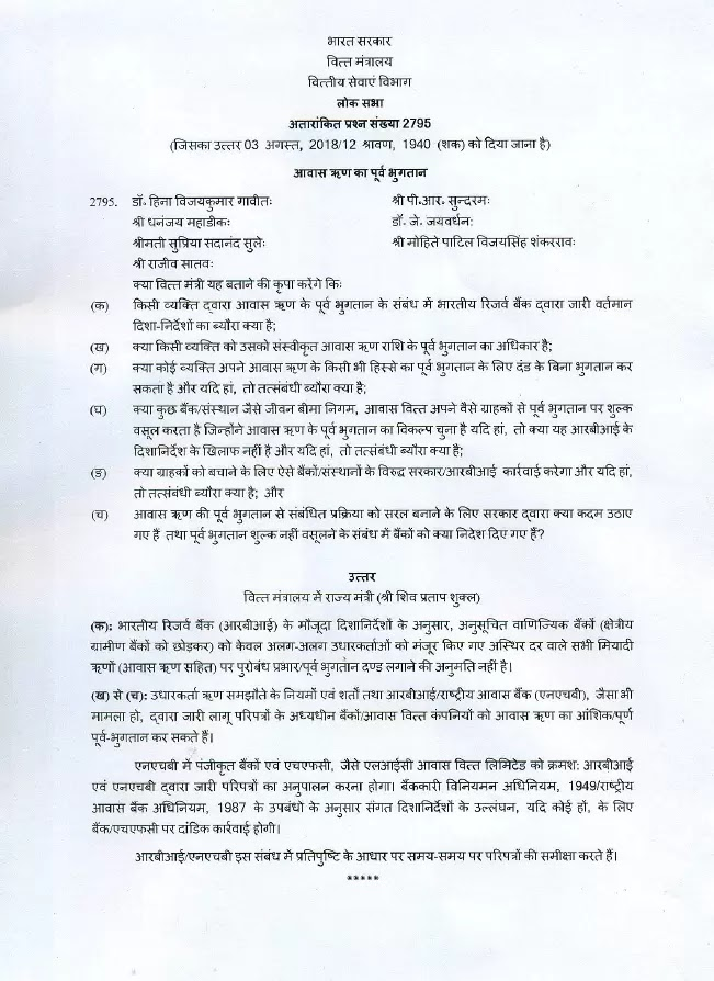 pre-payment-of-housing-loan-hindi