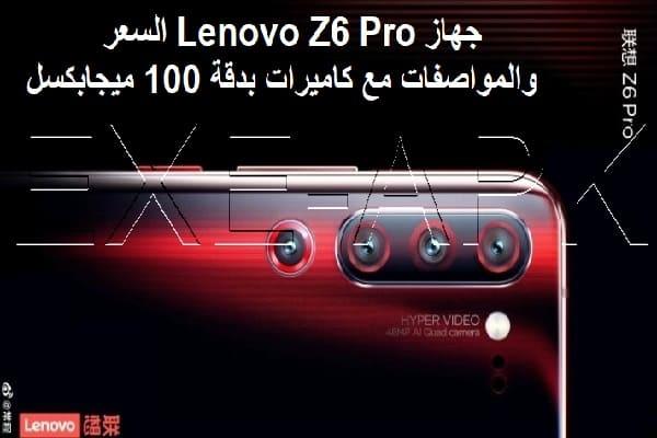 جهاز Lenovo Z6 Pro السعر والمواصفات مع كاميرات بدقة 100 ميجابكسل