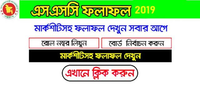 ssc result 2019,ssc result,ssc exam result 2019,ssc exam 2019,ssc,ssc result 2018,ssc result 2019 bangladesh,ssc result change 2019,ssc result 2018 bangladesh,ssc result 2019 bd,ssc result bd,ssc result 2019 publish date,ssc routine 2019,ssc exam result,ssc result change,ssc result 2018 bd,ssc result bangladesh,ssc exam result 2018,ssc 2019