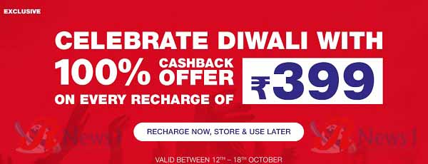 jio diwali offer, reliance jio, jio cashback 399, jio latest offer, jio, jio offer, 100% cashback on 399, diwali reliance jio offer, jio 4g 399 plan offer, jio news, 399 recharge plan, vodafone offer, idea offer, jio latest news, airtel offer, bsnl offer, jio 100% cashback offer, jio phone, jio cashback, jio cashback offer, reliance jio diwali offer, jio dhan dhana dhan offer, jio new offer, jio diwali offer news, jio recharge, jio 4g