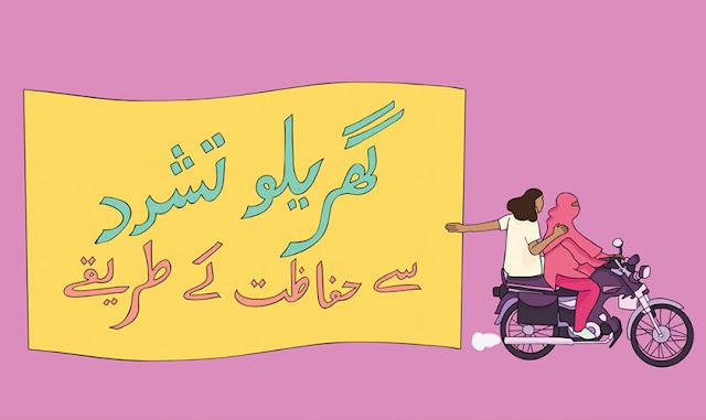 SOC Films' Latest Animated Short Highlights Domestic Violence