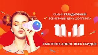 11.11 всемирный день покупок