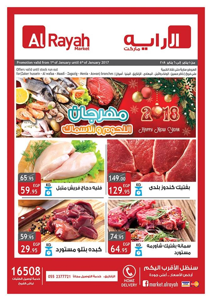 عروض الراية ماركت من 1 حتى 6 يناير 2018 مهرجان اللحوم والاسماك