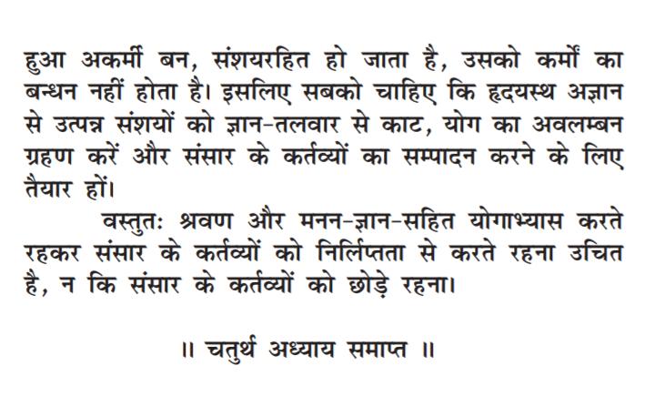 गीता लेख चित्र समाप्त