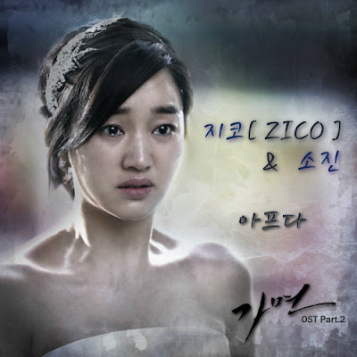 [Single] ZICO, Sojin (Girl's Day) – Mask OST Part 2