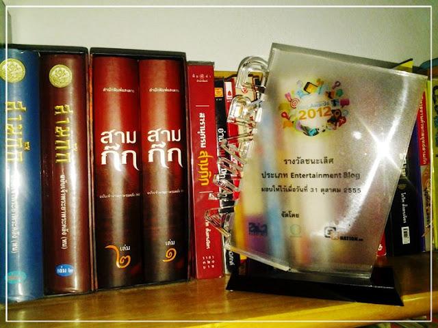 """""""สามก๊กวิทยา"""" ชนะเลิศ TBA2012 ประเภท Entertainment Blog"""