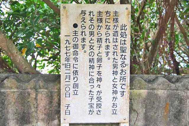 Japanese sign mentions sperm and egg