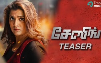 Chasing Tamil Movie | Official Teaser | Varalaxmi Sarathkumar | Mathialagan Muniandy