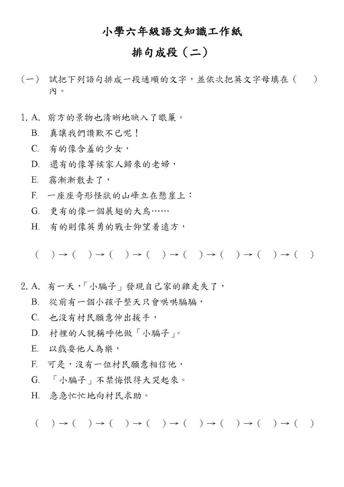 小六語文知識工作紙:排句成段(二)|中文工作紙|尤莉姐姐的反轉學堂