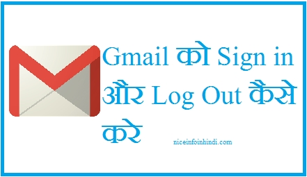 इस तरह करे Gmail को Sign in और Log Out.