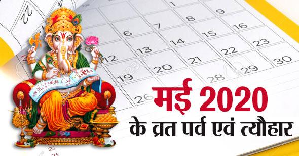 hindu festival calendar may 2020