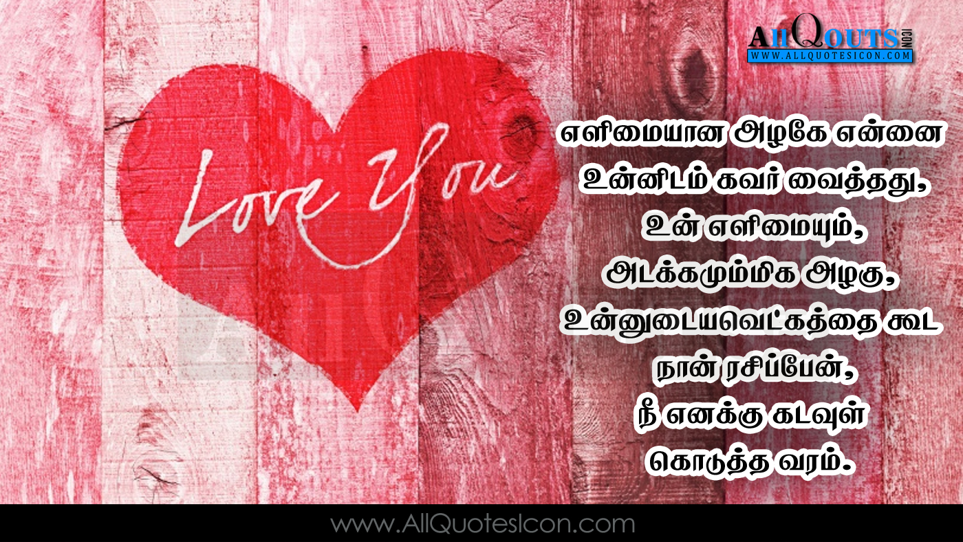 Best Tamil Love Quotations and HD Pictures Tamil Kavithai Cute Love ...