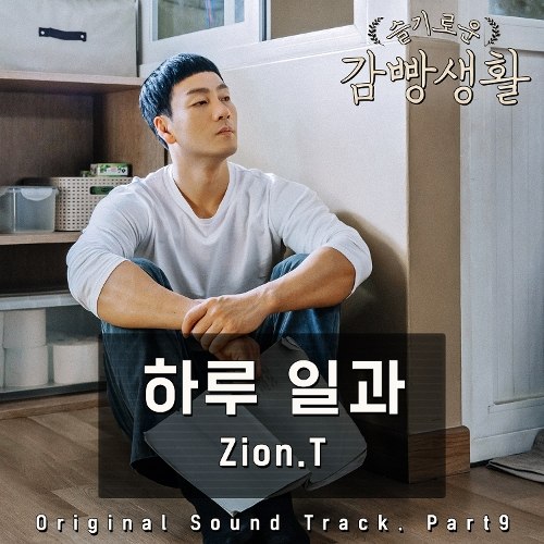 Download Lagu Solo Jennie Blackpink Mp3: Download MP3 [Single] Zion.T