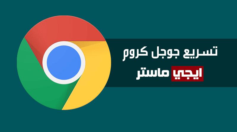 تسريع متصفح جوجل كروم على الكمبيوتر واللاب توب