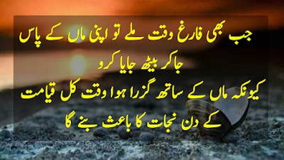 Urdu Quotations Life Changing Motivational Quotes Shafique Khokhar