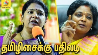 Kanimozhi Reply to Tamilisai on Student Sophia Issue | Facist BJP