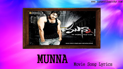 munna-telugu-movie-songs-lyrics