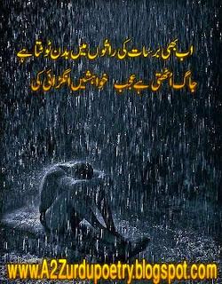 Barish /barsaat Urdu Sad Design Poetry Shayari Message, barish shayari 2 line design poetry , poetry, sms