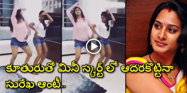 Surekha Vani Hot Dance With Her Daughter Gone Viral In Internet