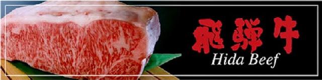 thịt bò hida
