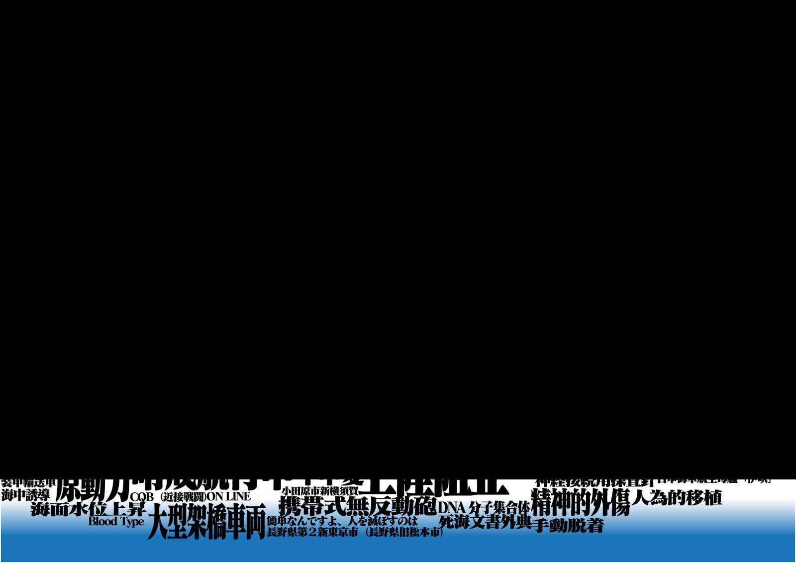 Next 15 Start エヴァ風ld的文字羅列画面