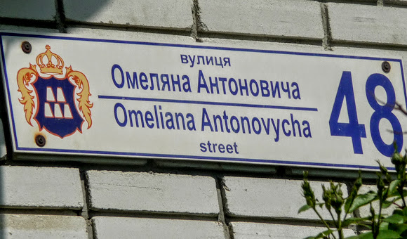 Долина. Улица Мицкевича. Табличка на доме № 48