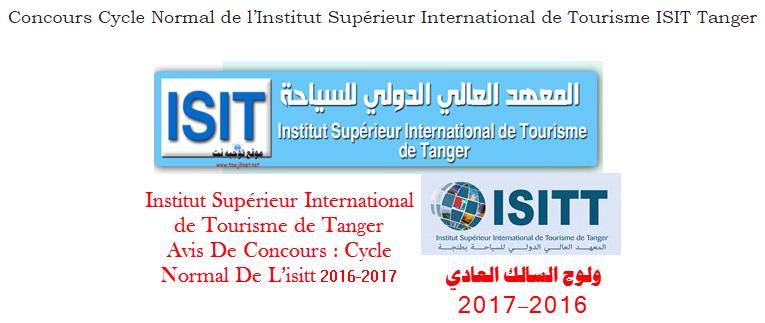 شروط  و معلومات هامة حول مباراة المعهد الدولي للسياحة بطنجة Institut Supérieur International de Tourisme de Tanger