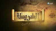 برنامج الخريطة حلقة الثلاثاء 7-6-2017 مع إسلام بحيري الحلقة الثانية عشر