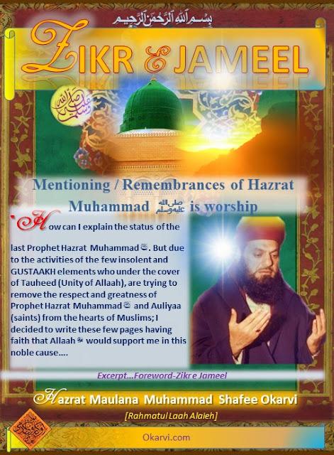 Zikar-e-Jameel
