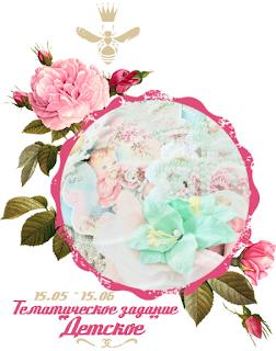 http://www.bee-shabby.ru/2016/05/blog-post_15.html
