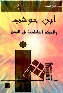ابن حوشب والحركة الفاطمية في اليمن - سيف الدين القصير , pdf