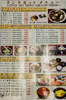 Lunch Set Menu and Prices of Nihonbashi Tei 1