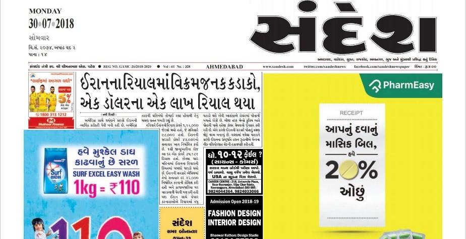 sandesh gujarati news paper pdf download
