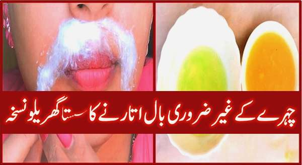 how to remove facial hair naturaly,