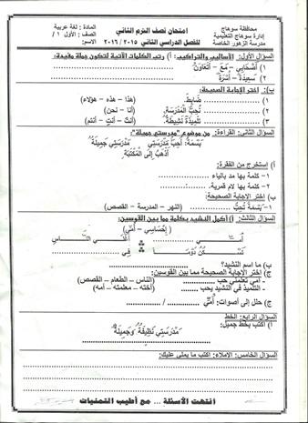 امتحان المينى تيرم اللغة العربية للصف الأول الترم الثانى 2016