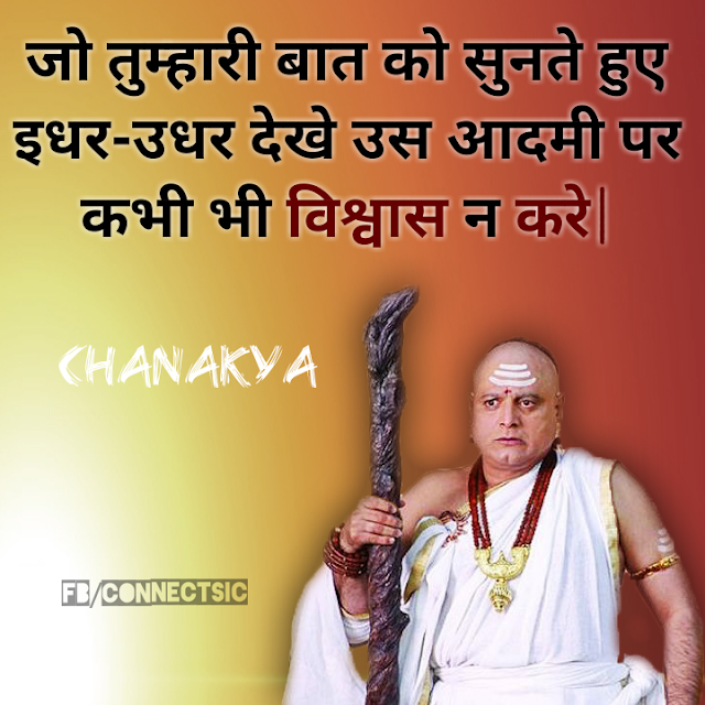 Chanakya Hindi Quote , Thought and Suvichar on Trust, Belief, Life, Inspiration
