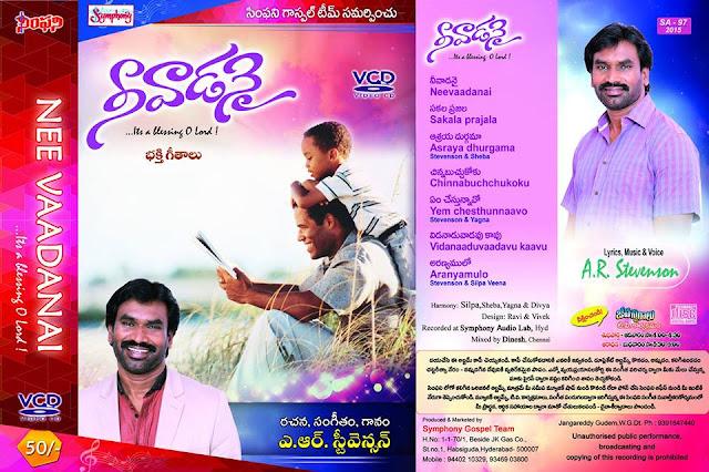 Christian Telugu Audio Songs Download - finlinoa