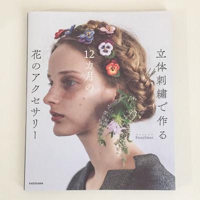 立体刺繍で作る12ヶ月の花のアクセサリー