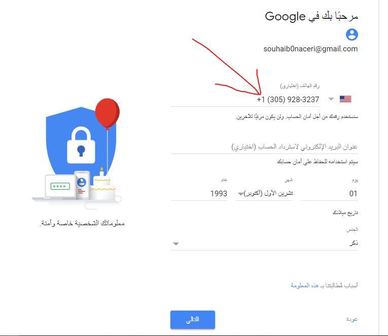 كيفية انشاء حساب جيميل امريكي بدون رقم هاتف 2018