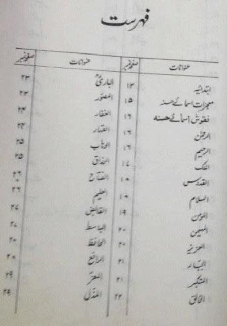 Aamleen Kamleen urdu amliyat book