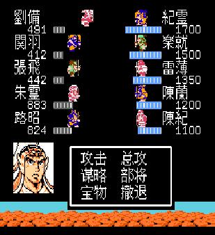 【FC】吞食天地2中文最終版V1.37E+攻略,更高難度的V1.36b威力加強版!