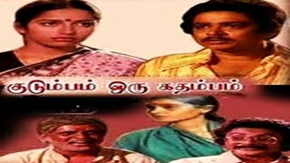 Kudumbam Oru Kadambam (1981) Tamil Movie