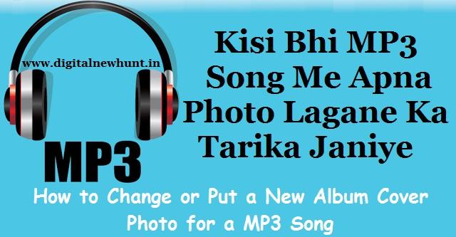 MP3 song me apna photo lagane ka tarika janiye