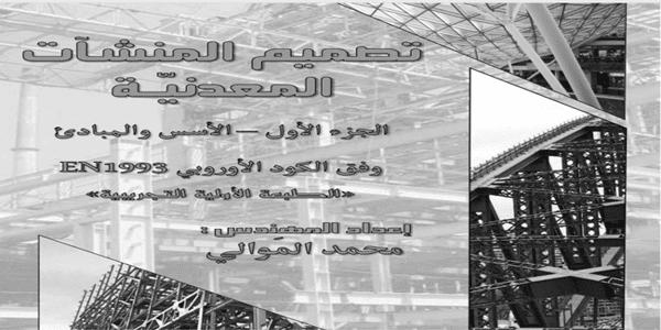 تصميم المنشآت المعدنية وفق الكود الأوروبي للمهندس محمد الموالي