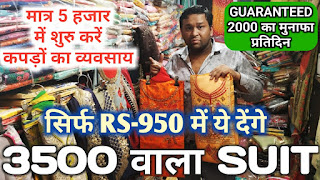 Wholesale & cheapest fancy ladies suit shops market in delhi Chandni chowk india