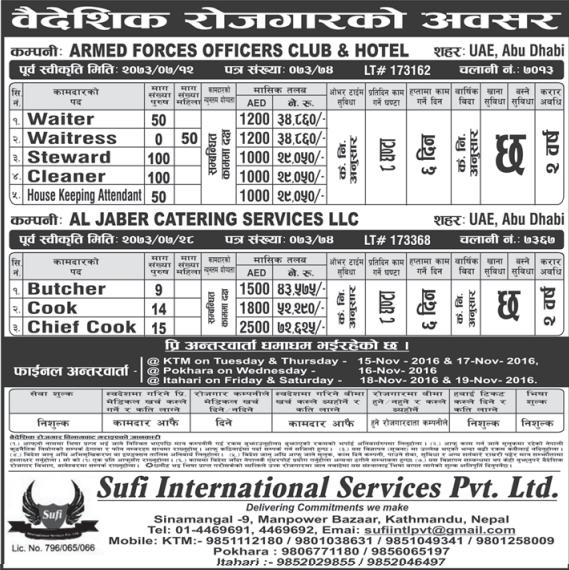 FREE VISA, FREE TICKET Jobs For Nepali In U.A.E. Abu Dhabi Salary- Rs.72,625/