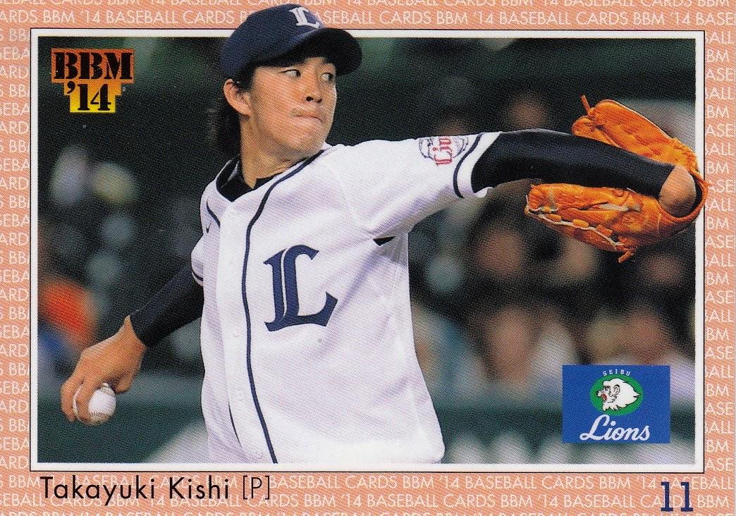 Japanese Baseball Cards: 2014 BBM Classic