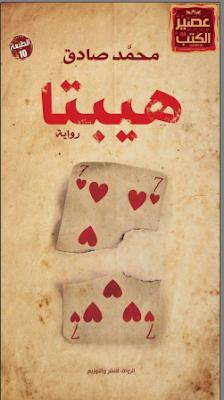تحميل رواية هيبتا  للكاتب محمد صادق